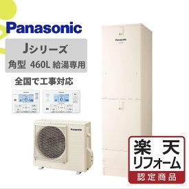 【楽天リフォーム認定商品】HE-J46JZS|パナ Jシリーズ 角型 460L|エコキュート工事費込み!全国対応!リモコンセット 給湯器 給湯専用 パナソニック Panasonic