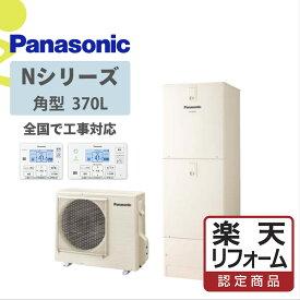 【楽天リフォーム認定商品】HE-N37JQS|パナNシリーズ角型 370L|エコキュート工事費込み!全国対応!リモコンセット フルオート 給湯器 パナソニック,Panasonic