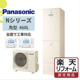 【楽天リフォーム認定商品】HE-N46JQS|パナNシリーズ 角型 460L|エコキュート工事費込み!全国対応!リモコンセット 給湯器 フルオート パナソニック Panasonic