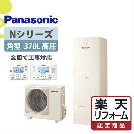【楽天リフォーム認定商品】HE-NU37JQS|パナNシリーズ高圧角型 370L|エコキュート工事費込み!全国対応!リモコンセット フルオート 給湯器 パナソニック Panasonic パワフル高圧