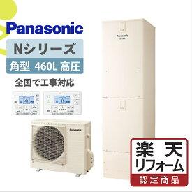 【楽天リフォーム認定商品】HE-NU46JQS|パナNシリーズ高圧角型 460L|エコキュート工事費込み!全国対応!リモコンセット 給湯器 フルオート パナソニック Panasonic パワフル高圧