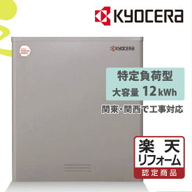 【楽天リフォーム認定商品】京セラ EGS-LM1201 基本工事費込み 12kWhの大容量蓄電池 家庭用蓄電池 大容量リチウムイオン蓄電池 オール電化