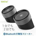 【 2台セット & ステレオ & ハンズフリー 】 QCY Box1 Bluetooth スピーカー ワイヤレス スピーカー ブルートゥース …