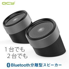 【 2台セット & ステレオ & ハンズフリー 】 QCY Box1 Bluetooth スピーカー ワイヤレス スピーカー ブルートゥース スピーカー bluetooth ステレオ ハンズフリー 通話 マイク付き 高音質 重低音 耐震 防振 iPhone Android対応
