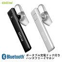 【充電ドック 簡易パッケージ版】QCY J05 ワイヤレスイヤホン Bluetooth 片耳 イヤホン bluetooth ヘッドセット ブル…