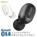 『左右耳兼用 bluetooth5.0』QCY Mini2 ワイヤレスイヤホン Bluetooth 5.0 イヤホン 片耳 イヤホン マイク付き 長時間 ブルートゥース イヤホン ヘッドセット blu