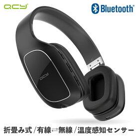 【無線&有線兼用 高音質】QCY QCY30 ワイヤレス ヘッドホン bluetooth ヘッドホン ワイヤレス ヘッドセット 無線 有線兼用 長時間 ブルートゥース ヘッドホン 高音質 ハンズフリー 通話 マイク付き ワイヤレス ヘッドフォン スマホ PC タブレット対応 iPhone Android対応