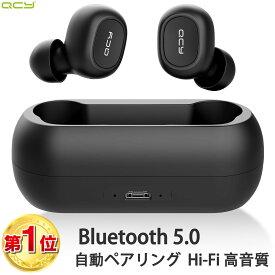 【 楽天1位】QCY T1 ワイヤレスイヤホン Bluetooth 5.0 両耳 片耳 カナル ワイヤレス ヘッドホン 自動ペアリング bluetooth イヤホン 高音質 ブルートゥース イヤホン 防水 通話 マイク内蔵 スマホ対応 完全ワイヤレスイヤホン iPhone Android対応