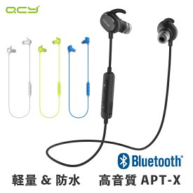 QCY QY19 ワイヤレスイヤホン Bluetooth イヤホン スポーツ ランニング IP64 防水 軽量 小型 マイク付き 音量調整 カナル型 高音質 両耳 通話 ブルートゥース イヤホン ワイヤレス ヘッドホン ヘッドセット 長時間 iPhone Android 対応