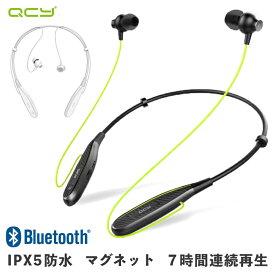 QCY QY25Plus ネックバンド式 ワイヤレスイヤホン bluetooth イヤホン 完全 ワイヤレス ブルートゥース イヤホン ネックバント スポーツ ランニング 両耳 高音質 防水 マイク付き カナル型 長時間 通話 ノイズキャンセリング iPhone Android 対応