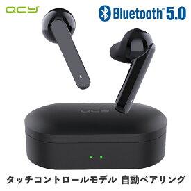 【最新型 音量調整】QCY T3 ワイヤレスイヤホン Bluetooth5.0 完全 ワイヤレス ブルートゥース イヤホン bluetooth イヤホン ヘッドホン 両耳 片耳 高音質 タッチ型 音量調節 自動ペアリング カナル型 マイク付き 長時間 通話 防水 スポーツ スマホ iPhone Android 対応