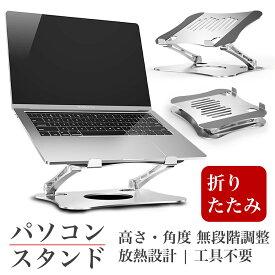 【新発売 パソコンスタンド】Milink JSNB-22 ノートパソコン PC スタンド 折りたたみ式 高さ/角度調整可能 姿勢改善 PCスタンド ノート タブレットスタンド 折り畳み 滑り止め アルミ合金製 15インチ Macbook Air/Pro/iPad/タブレット/ノートPC 対応