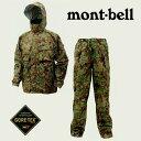 mont-bell モンベル ゴアテックスカモワッチレインスーツ