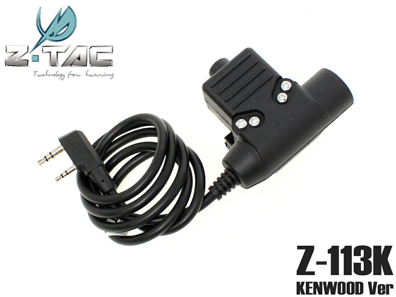 【無線機とヘッドセットの接続に】ZTACTICAL Zタクティカル NEXUS U94タイプ PTTスイッチ(Z 113)★KENWOOD対応コネクター! 検)サバゲ サバイバルゲーム