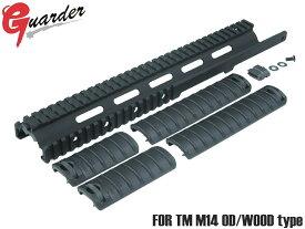 M14-01■【送料無料】GUARDER ガーダー M14 RASキット 東京マルイ OD&ウッドストック用