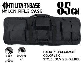 【M4/HK416D/G36Cなどカービンサイズに最適】MILITARY-BASE(ミリタリーベース)85cm ナイロンライフルケース BK◆ポケット付き ガンケース サバゲ