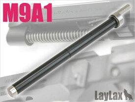 LayLax 東京マルイガスブローバック M9A1 リコイルスプリングガイド◆なめらかな動きでブローバックのキレを向上[全国一律300円配送可能]