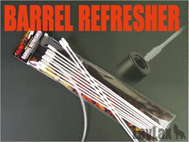 LayLax バレルリフレッシャー 9本入り バレル全長最大580mm/Φ6〜8mm◆メンテナンス/ライライクス/クリーニングロッド/グリスアップ