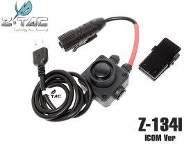 ZTACTICAL AS COMBATタイプ PTTスイッチ ICOMコネクター◆アイコム無線機に サバゲで使える通信アイテム
