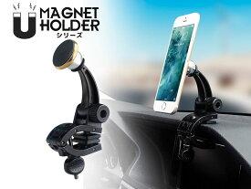 クリッピングステー+マグネットホルダー◆スマホホルダー マグネットタイプ スマートフォンマウントキット 角度調整可 簡単脱着 クリップ式 iphone Xperiaなど