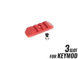 CNC Keymod レール 3スロット RED◆キーモッド RAS/RIS/ハンドガードに レイル 増設 追加 カスタム ミリタリー カスタムパーツ 電動ガン