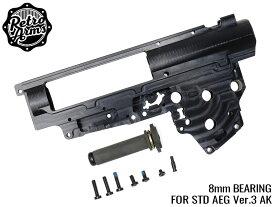 RETRO ARMS CNC ジュラルミン強化メカボックス V3 AK QSC◆ギアボックス/ver.3/AK47/スタンダード電動ガン/送料無料/レトロアームズ