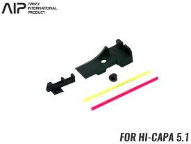 AIP CNC アルミフロントサイト&リアサイトセット ファイバーVer2 Hi-CAPA5.1◆東京マルイ GBB ハイキャパ5.1シリーズ対応 視認性アップ