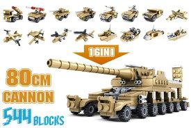 AFM サンダーファイアシリーズ 16in1 80cm列車砲 544Blocks◆16体が1体の巨大な列車砲に!WW2ドイツ軍を再現!グスタフ ドーラ