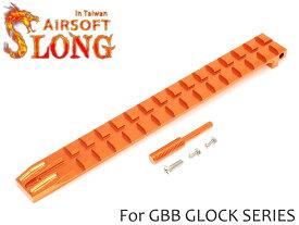 SLONG AIRSOFT フルサイズレール G17/G18C/G22◆OR 東京マルイ ガスブロ グロック対応 全面レール化 ドットサイト装着 ミニスコープ搭載用 オレンジ
