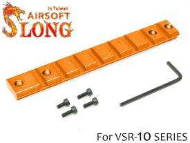 SLONG AIRSOFT VSR-10 スコープマウントレール◆OR 東京マルイ VSR10シリーズ対応 純正互換形状 リペア 補修 20mmレイル アルミ製 軽量化 オレンジ