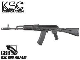 【送料無料】KSC ガズブローバックライフル AK74M◆ガスブロ/GBB/18歳以上対象/システム7TWO/リコイルショック