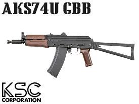 【送料無料】KSC ガスブローバックライフル AKS74U◆ガスガン/GBB/リアルショック/マイクロカービン/ガスブロ/クリンコフ