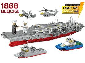 AFM US CV-63 キティホーク級航空母艦 1868Blocks◆ミリタリーブロック 圧巻のサイズ 1/400スケール 組ごたえ抜群 空母 KITTY HAWK