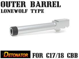 【送料無料】DETONATOR マルイグロック18/17共用 Lonewolfタイプ アウターバレル 14mm正ネジ◆ガスブロ/アルミアウターバレル/CNC加工