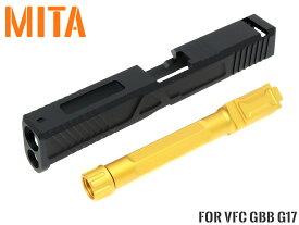 MITA アルミスライドCNC カスタムスライドキット for VFC GBB G17◆VFC(UMAREX) GBB グロック用 ヘキサゴンフルートバレル 先端14mm逆ネジ