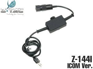 【正規代理店】Z-TACTICAL AS SF シングル PTT ICOMコネクター◆ZタクティカルCMTC用 PUSH TO TALKスイッチ アイコムコネクター クリップで簡単装着