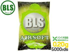 BLS 高品質PLA バイオBB弾 0.20g 5000発(1kg)◆ベアリング仕上げ 生分解性PLA 5.95mm±0.01 高品質 高精度 サバイバルゲームに