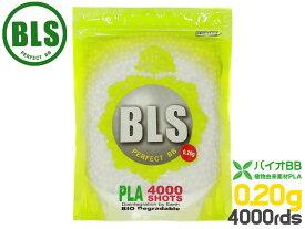 BLS 高品質PLA バイオBB弾 0.20g 4000発(800g)◆ベアリング仕上げ 生分解性PLA 5.95mm±0.01 高品質 高精度 サバゲー アウトドアフィールド