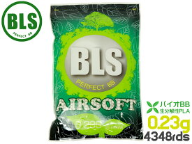 BLS 高品質PLA バイオBB弾 0.23g 4348発(1kg)◆真球ベアリング仕上げ 高精度5.95mm±0.01 生分解性PLA 高品質ビービー弾 サバゲ用