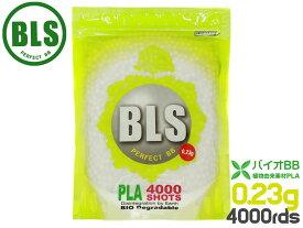 BLS 高品質PLA バイオBB弾 0.23g 4000発(920g)◆ベアリング仕上げ 生分解性PLA 5.95mm±0.01 高品質 高精度 サバイバルゲームに