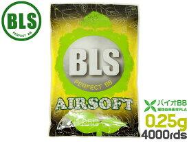 BLS 高品質PLA バイオBB弾 0.25g 4000発(1kg)◆ベアリング仕上げ 生分解性PLA 5.95mm±0.01 高品質 高精度 サバゲー アウトドアフィールド