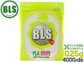 BLS 高品質PLA バイオBB弾 0.25g 4000発(1000g)◆真球ベアリング仕上げ 高精度5.95mm±0.01 生分解性PLA 高品質ビービー弾 サバゲ用