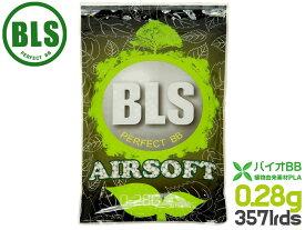 BLS 高品質PLA バイオBB弾 0.28g 3571発(1kg)◆ベアリング仕上げ 生分解性PLA 5.95mm±0.01 高品質 高精度 サバイバルゲームに