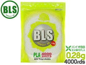 BLS 高品質PLA バイオBB弾 0.28g 4000発(1120g)◆ベアリング仕上げ 生分解性PLA 5.95mm±0.01 高品質 高精度 サバゲーアウトドアフィールド
