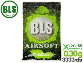 BLS 高品質PLA バイオBB弾 0.30g 3333発(1kg)◆重量弾 真球ベアリング仕上げ 高精度5.95mm±0.01 生分解性PLA 高品質ビービー弾 サバゲ用