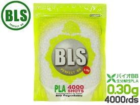 BLS 高品質PLA バイオBB弾 0.30g 4000発(1200g)◆重量弾 ベアリング仕上げ 生分解性PLA 5.95mm±0.01 高品質 高精度 サバイバルゲームに