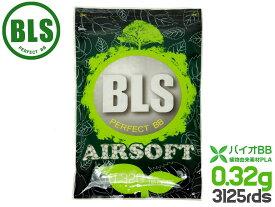 BLS 高品質PLA バイオBB弾 0.32g 3125発(1kg)◆重量弾 ベアリング仕上げ 生分解性PLA 5.95mm±0.01 高精度 サバゲー アウトドアフィールド