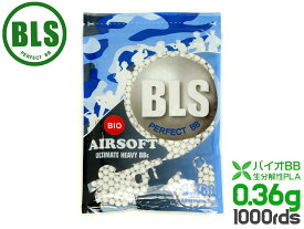 BLS Ultimate Heavy 高品質PLA バイオBB弾 0.36g 1000発(360g)◆超重量弾 真球ベアリング仕上げ 高精度5.95mm±0.01 生分解性PLA 高品質