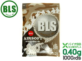 BLS Ultimate Heavy 高品質PLA バイオBB弾 0.40g 1000発(400g)◆超重量弾 生分解樹脂 高精度ベアリング仕上げ5.95mm±0.01サバイバルゲーム