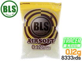 BLS トレーサーBB弾 0.12g 8333発(1kg)◆グリーン 蓄光 発光 高精度BB弾 BOYS 10禁エアガン 電動ブローバックなどに 室内用プラスティック